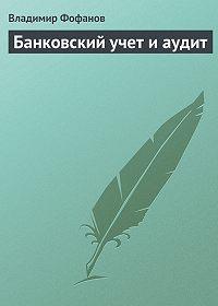 Владимир Фофанов -Банковский учет и аудит