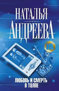 Наталья Андреева -Любовь и смерть в толпе