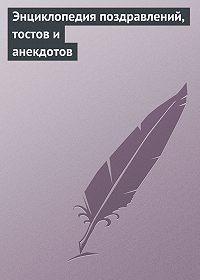 Аурика Луковкина -Энциклопедия поздравлений, тостов и анекдотов