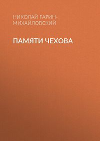 Николай Гарин-Михайловский -Памяти Чехова
