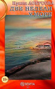 Ирина Лобусова -Две недели у моря