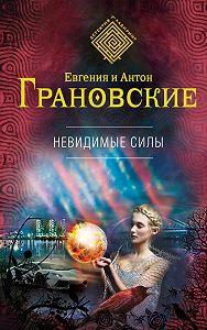 Антон Грановский -Невидимые силы