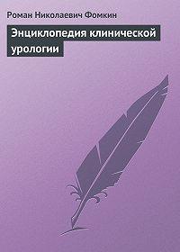 Роман Николаевич Фомкин -Энциклопедия клинической урологии