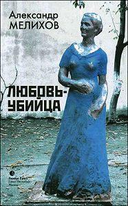 Александр Мелихов -Лорелея