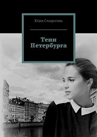 Юлия Ставрогина - Тени Петербурга