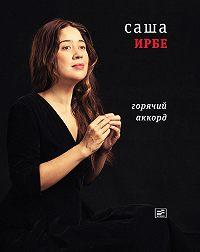 Саша Ирбe - Горячий аккорд (сборник)
