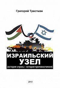 Григорий Трестман - Израильский узел. История страны – история противостояния