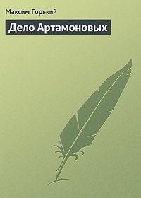 Максим Горький -Дело Артамоновых