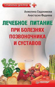 Анастасия Фадеева, Анжела Валерьевна Евдокимова - Лечебное питание при болезнях позвоночника и суставов