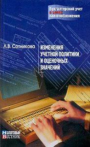 Л.В. Сотникова -Изменение учетной политики и оценочных значений