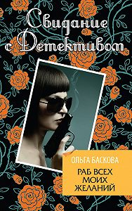 Ольга Баскова - Раб всех моих желаний