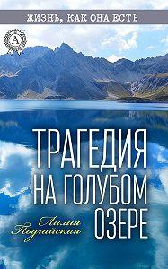 Лилия Подгайская -Трагедия на Голубом озере