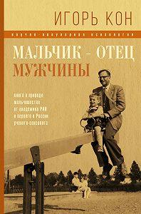 Игорь Кон -Мальчик – отец мужчины