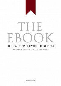 Владимир Прохоренков -The Ebook. Книга об электронных книгах