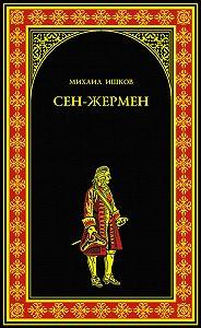 Михаил Ишков -Сен-Жермен