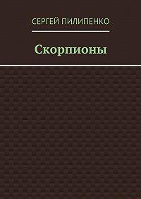 Сергей Пилипенко - Скорпионы