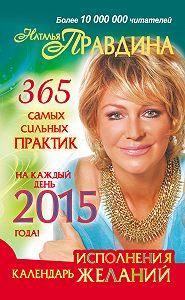 Наталия Правдина -Календарь исполнения желаний. 365 самых сильных практик на каждый день 2015 года