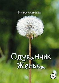 Ирина Андреева -Одуванчик Женька