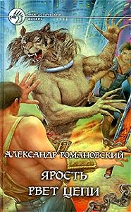 Александр Романовский -Ярость рвет цепи