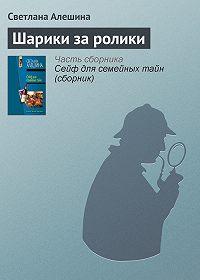 Светлана Алешина - Шарики за ролики