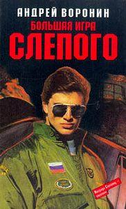 Андрей Воронин - Большая игра Слепого