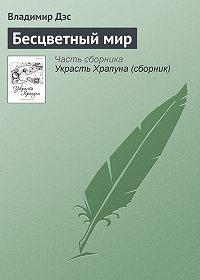 Владимир Дэс -Бесцветный мир