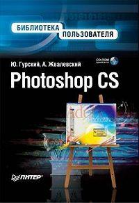 Андрей Жвалевский, Юрий Гурский - Photoshop CS. Библиотека пользователя
