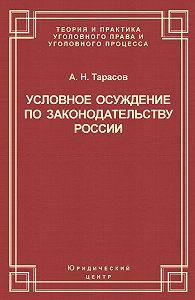 Андрей Тарасов -Условное осуждение по законодательству России