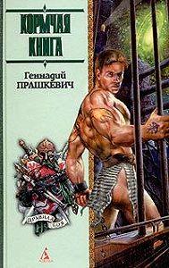 Геннадий Прашкевич -Кормчая книга