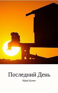 Юрий Купин -Последний день