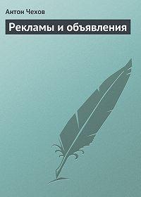 Антон Чехов -Рекламы и объявления