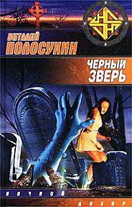 Виталий Полосухин -Черный зверь