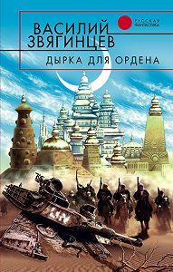 Василий Звягинцев - Дырка для ордена