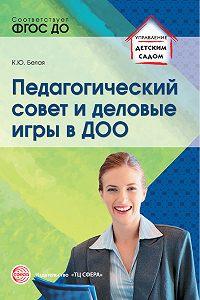 К. Ю. Белая -Педагогический совет и деловые игры в ДОО