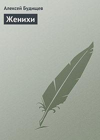 Алексей Будищев -Женихи