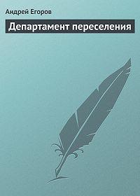Андрей Егоров -Департамент переселения