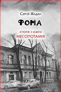Сергей Жадан -Фома. Історія з книги «Месопотамія»