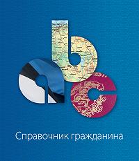 Juhan Saharov -Справочник гражданина