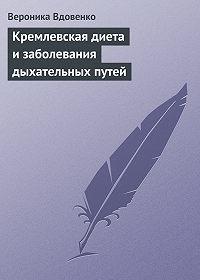 Вероника Вдовенко -Кремлевская диета и заболевания дыхательных путей