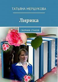 Татьяна Мершукова -Лирика. Сборник стихов