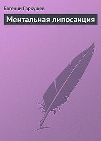 Евгений Гаркушев - Ментальная липосакция