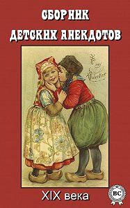 Сборник - Сборник детских анекдотов XIX века