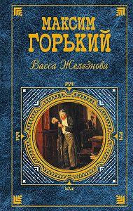 Максим Горький -Васса Железнова (Сборник)