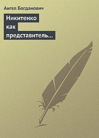 Ангел Богданович -Никитенко как представитель обывательской философии приспособляемости