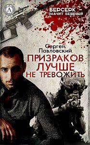 Сергей Павловский -Призраков лучше не тревожить