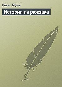 Ринат Мусин -Истории из рюкзака