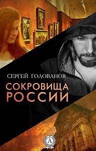 Сергей Голованов -Сокровища России