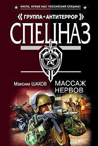 Максим Шахов -Массаж нервов