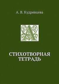 Алёна Кудрявцева -Стихотворная тетрадь