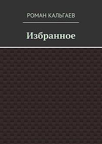 Роман Кальгаев -Избранное